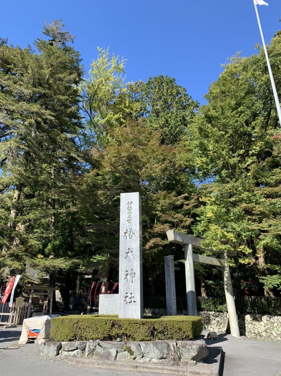 【パワースポット】巡り①椿大神社⛩