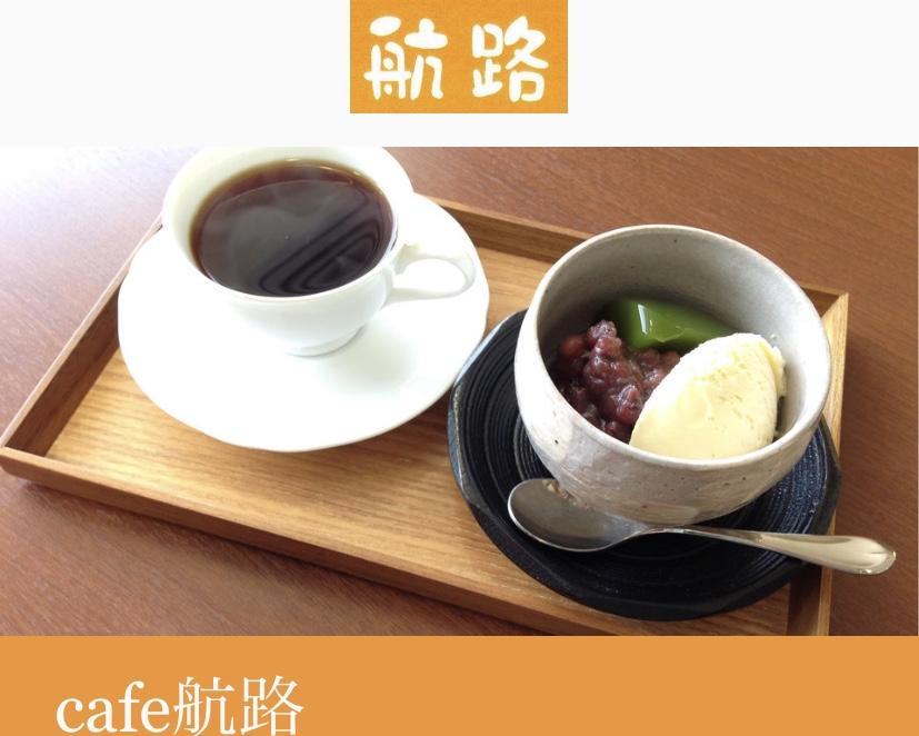 cafe 航路様にて (※完全予約制)