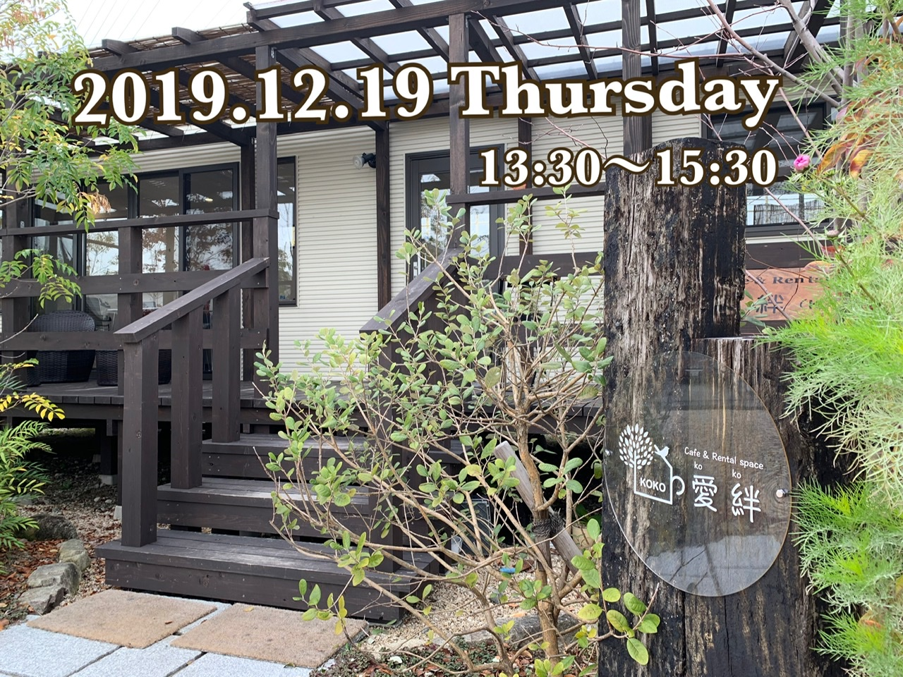 12.19(木)Cafe&Rental space 愛絆(ここ)さんにて