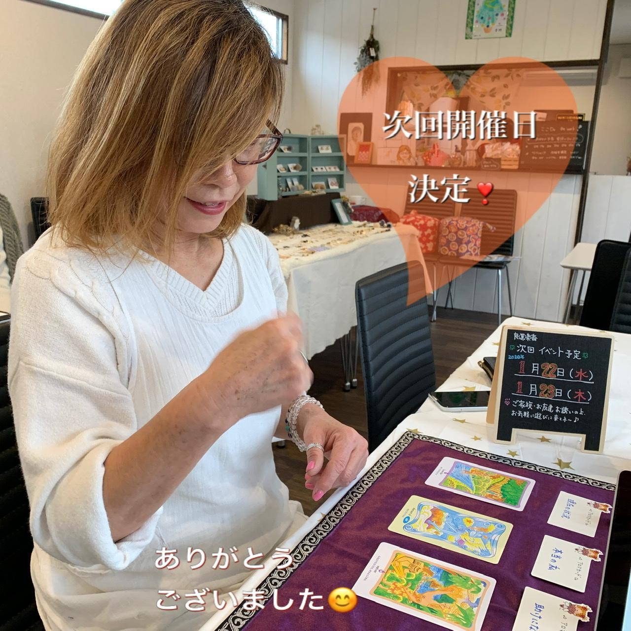 【イベント情報】2020年★1/22・1/23・2/7・2/8★