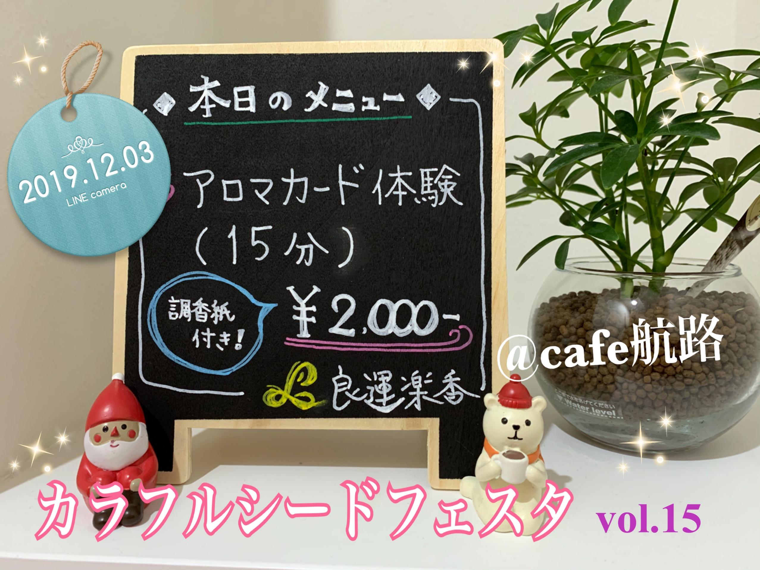 カラフルシードフェスタ vol.15 @cafe航路