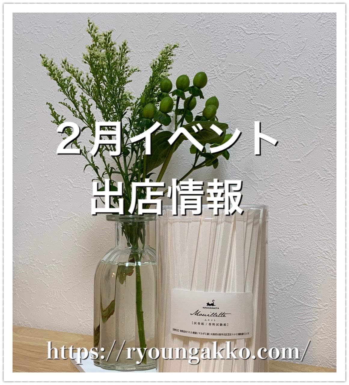 【イベント情報】2月出店情報✐まとめ