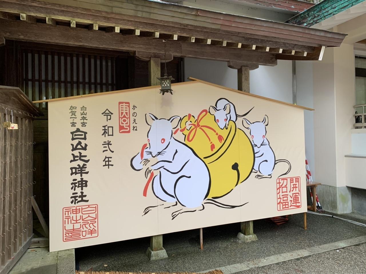 【パワースポット】巡り④白山比咩神社⛩初詣編