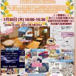 【イベント情報】第2回えむぷちマルシェ(1/30)