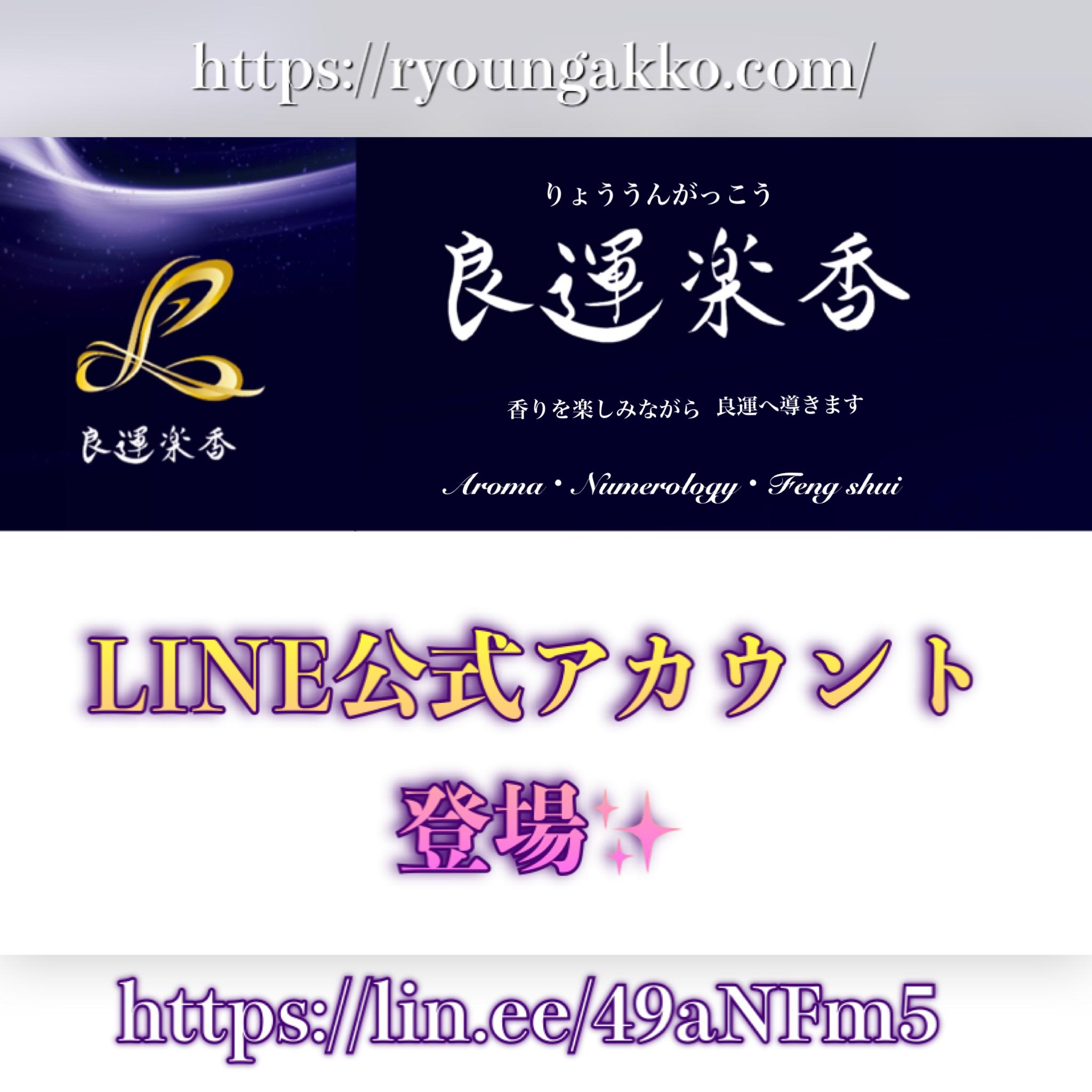 良運楽香💫 LINE公式アカウント登場!!