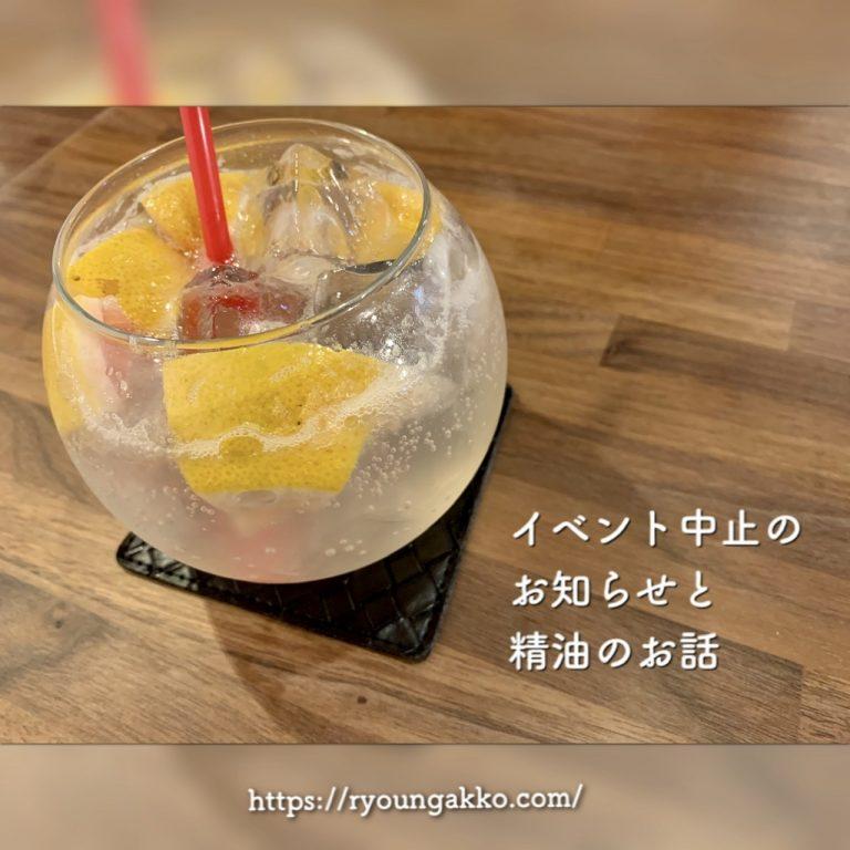 3/22 イベント中止のお知らせ