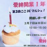 【イベント情報】第3回ここDEマルシェ!2/7(金)・2/8(土)