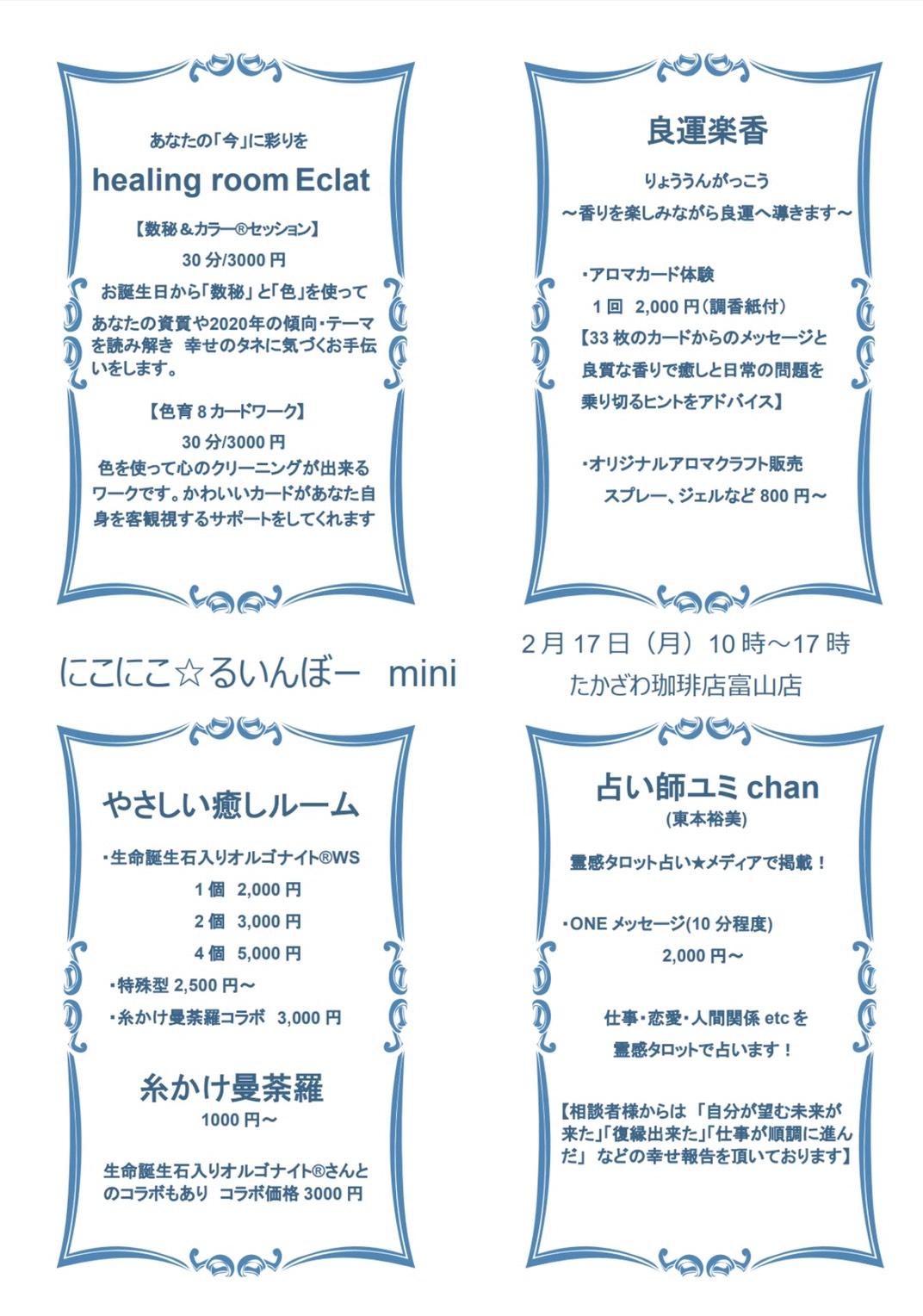【イベント情報】にこにこ ✰ るいんぼー mini 2/17(月)