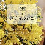 【イベント情報】花屋deプチマルシェ in 木果 2/15(土)16(日)