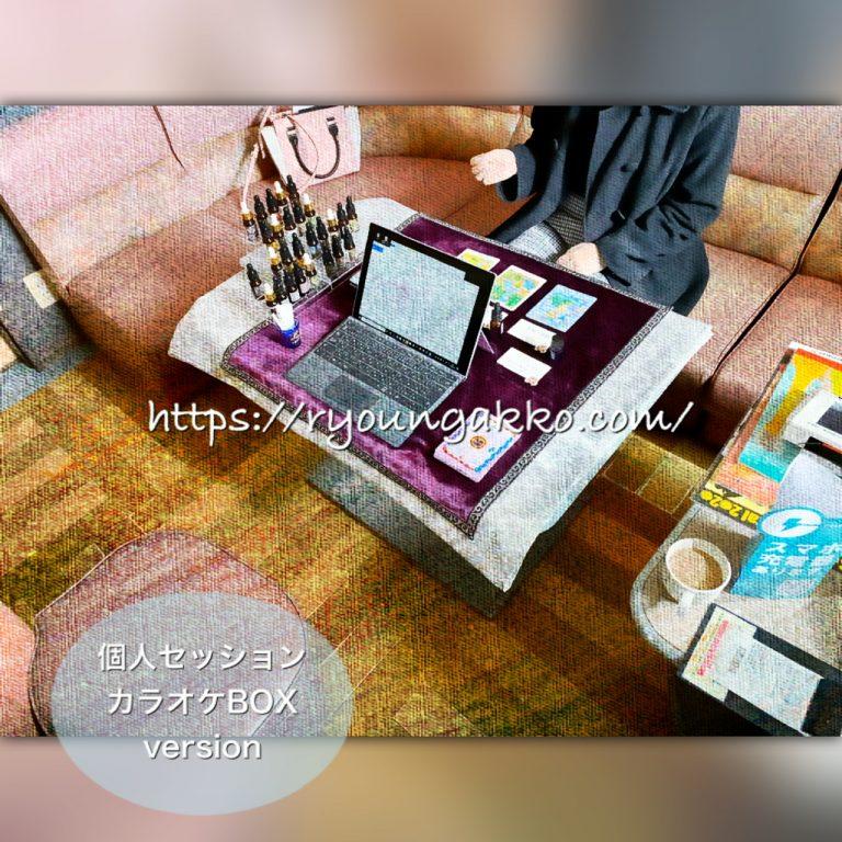 【アロマ】個人セッション カラオケボックス Version♪