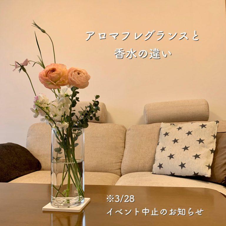 3/28 イベント中止のお知らせ