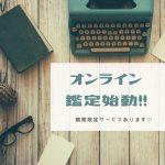 【オンライン鑑定】数秘術鑑定書 期間限定価格!