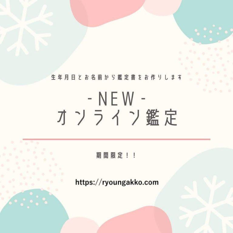 【オンライン鑑定】第1号さんはLP33!?