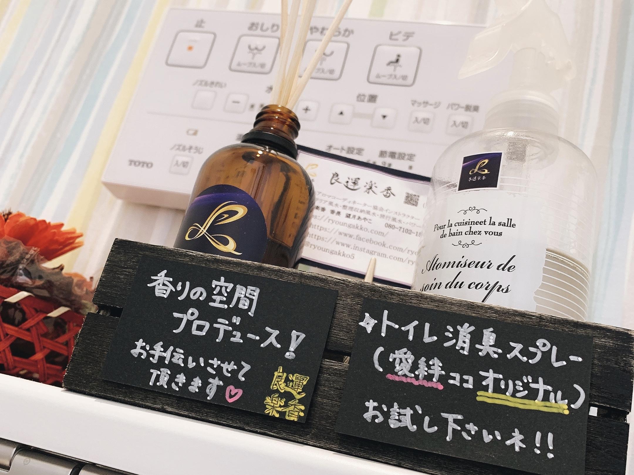 【アロマ】香りの空間プロデュース cafeのトイレ空間メンテナンス