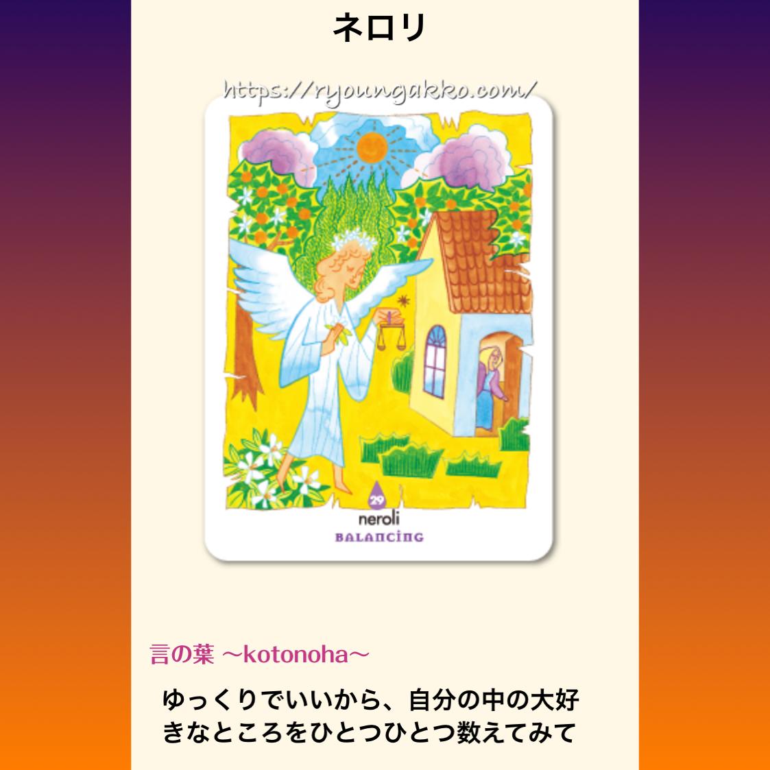 【アロマカード】 ネロリ 『バランス』