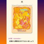 【アロマカード】火 fire『変容』