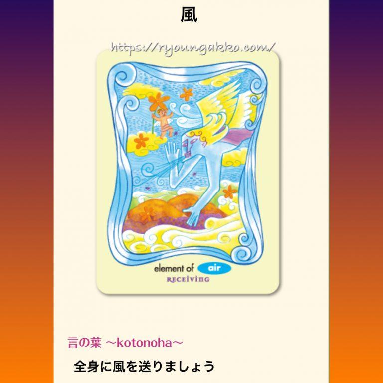 【アロマカード】 風  air  『受け取る』