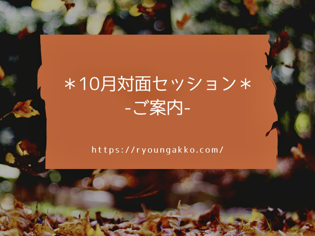【対面鑑定】10月🍁対面セッション予定(富山県)