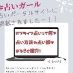 【オンライン占い】とは?『占いガール』さんに掲載されました!!