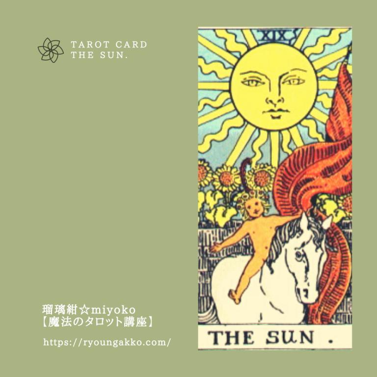 【タロット講座】THE SUN 『魔法の講座』受けてみた!