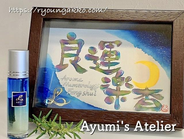【イベント情報】11月13日(金)Ayumiのアトリエ様(富山県)