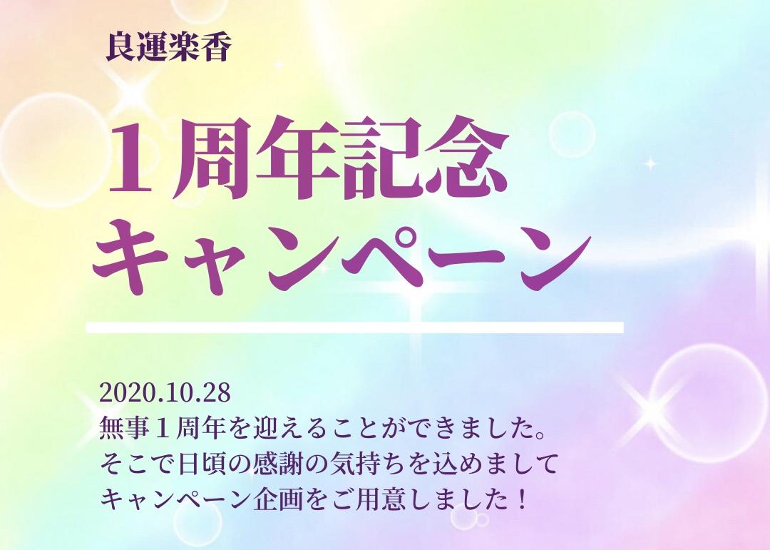 【お知らせ】良運楽香1周年記念キャンペーン✨
