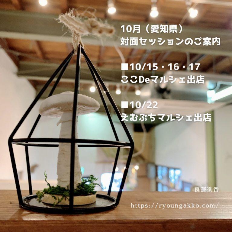 【出店情報】10月対面セッションのご案内(愛知県)