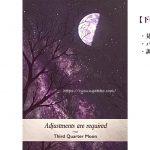 【下弦の月】12月8日は『見直し・バランス・信頼』を意識してみて!