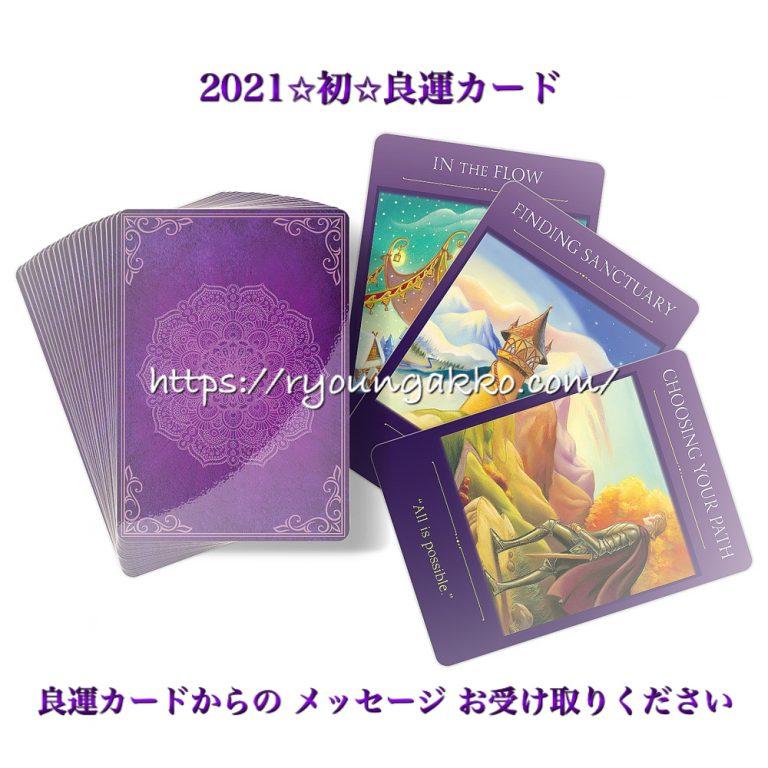 【良運カード】素敵な感想✨続々届いております♡