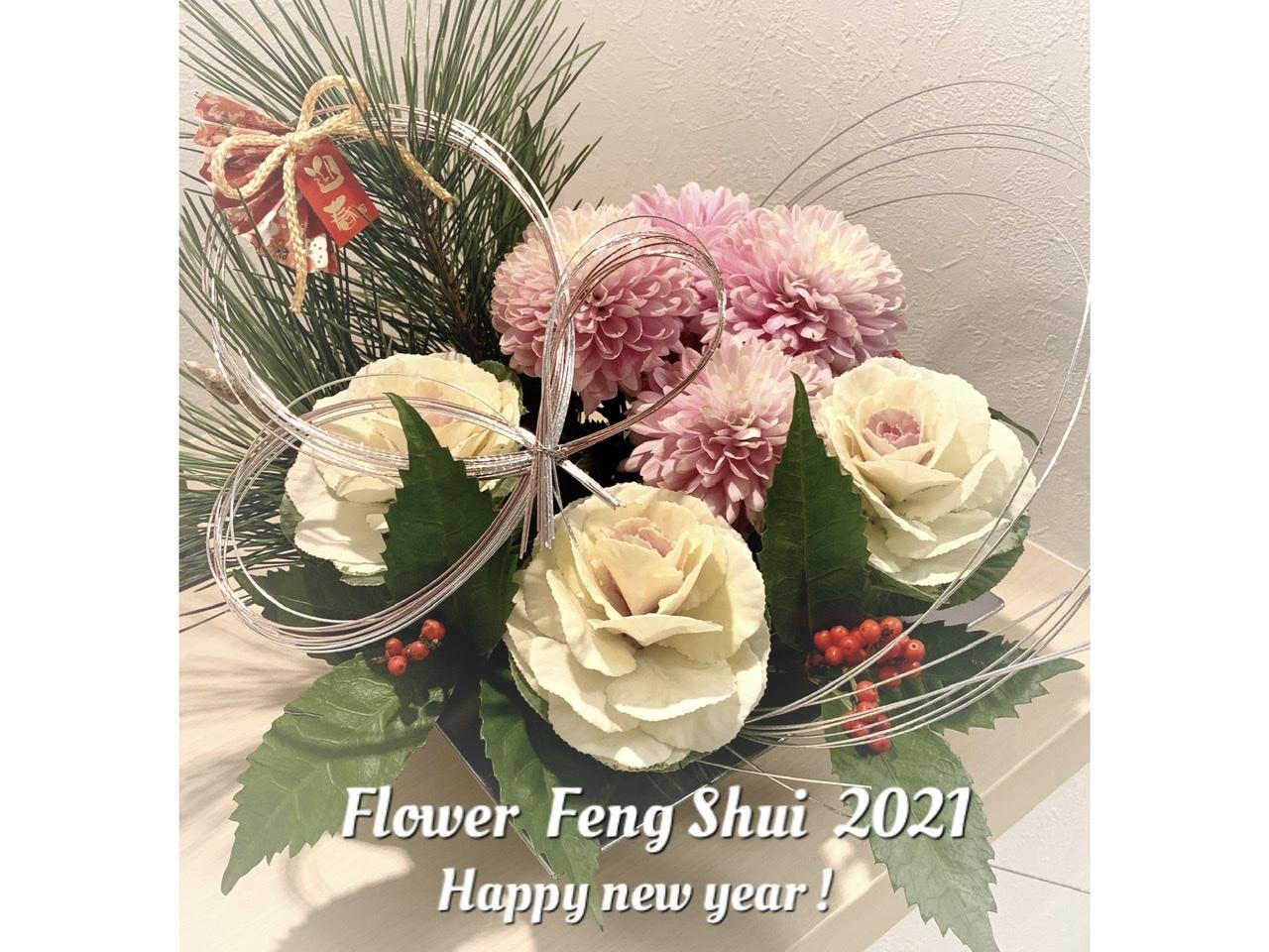 【花風水2021】あけましておめでとうございます🎍