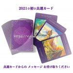 保護中: 【良運カード】A~Lの12枚全てのカードとメッセージ(有料です)