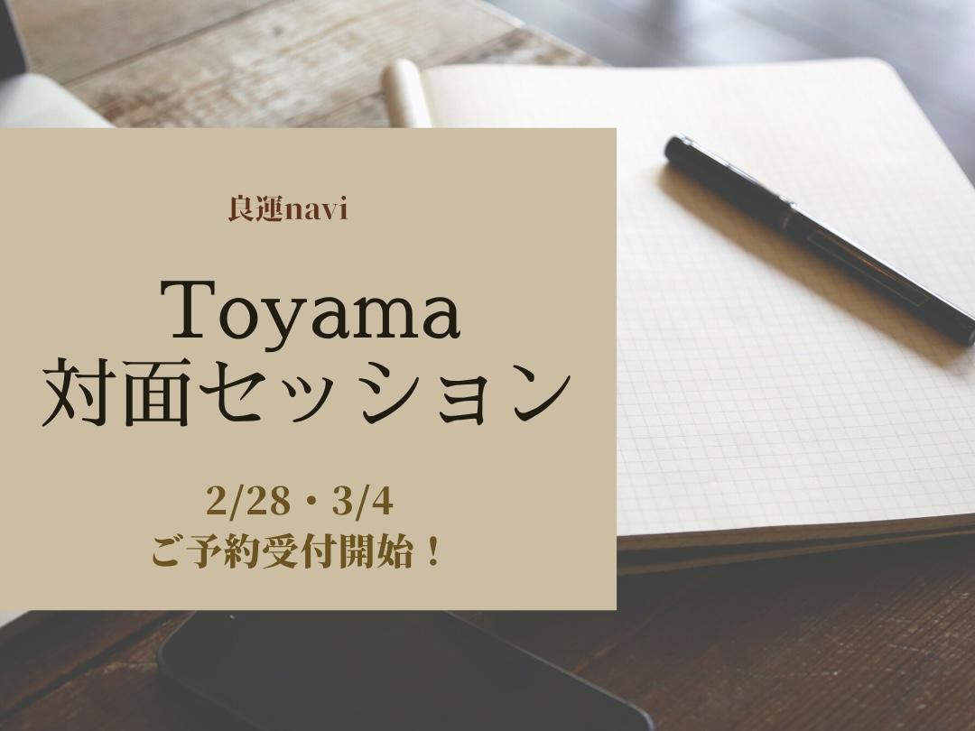 【富山】対面セッション 2/28・3/4 ご予約受付開始!