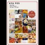 【出店情報】『AYA FES』3月27日(土) caferest aya 様にて