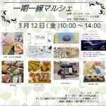 【一期一縁マルシェ】3月12日(金)さくらや。cafeさん(西尾市)にて