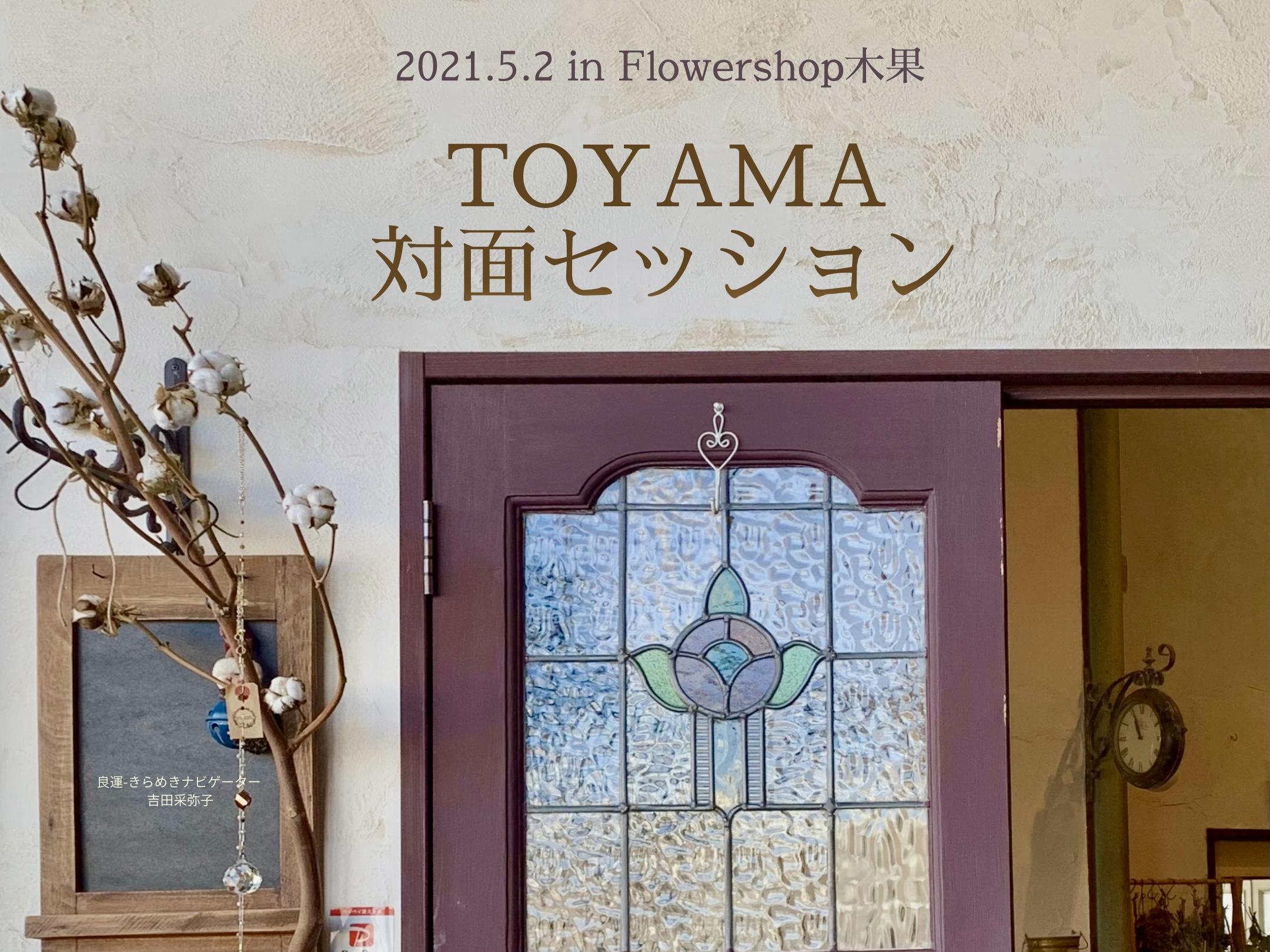 【富山】対面セッションのご案内 5月2日(日) in 木果さま