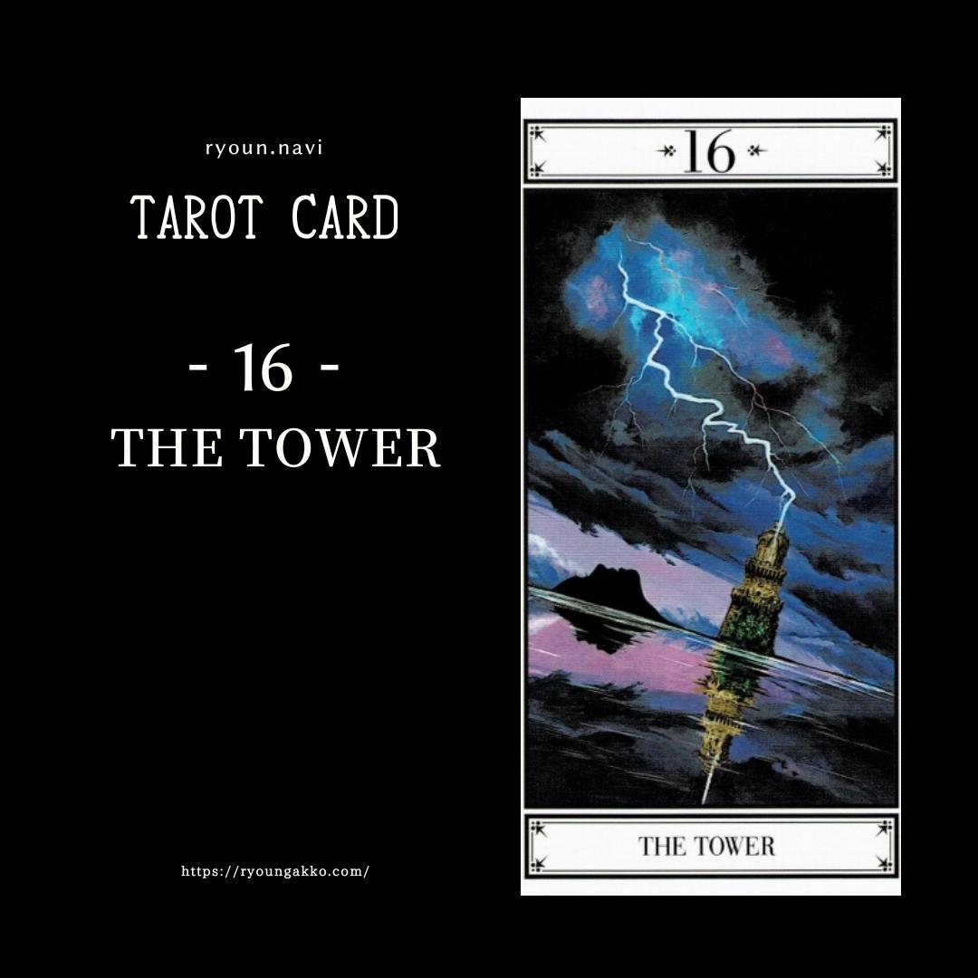 【タロットカード】-16-THE TOWER ←これ出て決めたよって話