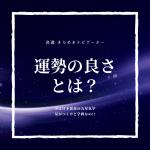 【九星気学】運勢の良さとは?