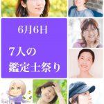 【予告】6月6日 \7人の鑑定士祭り/