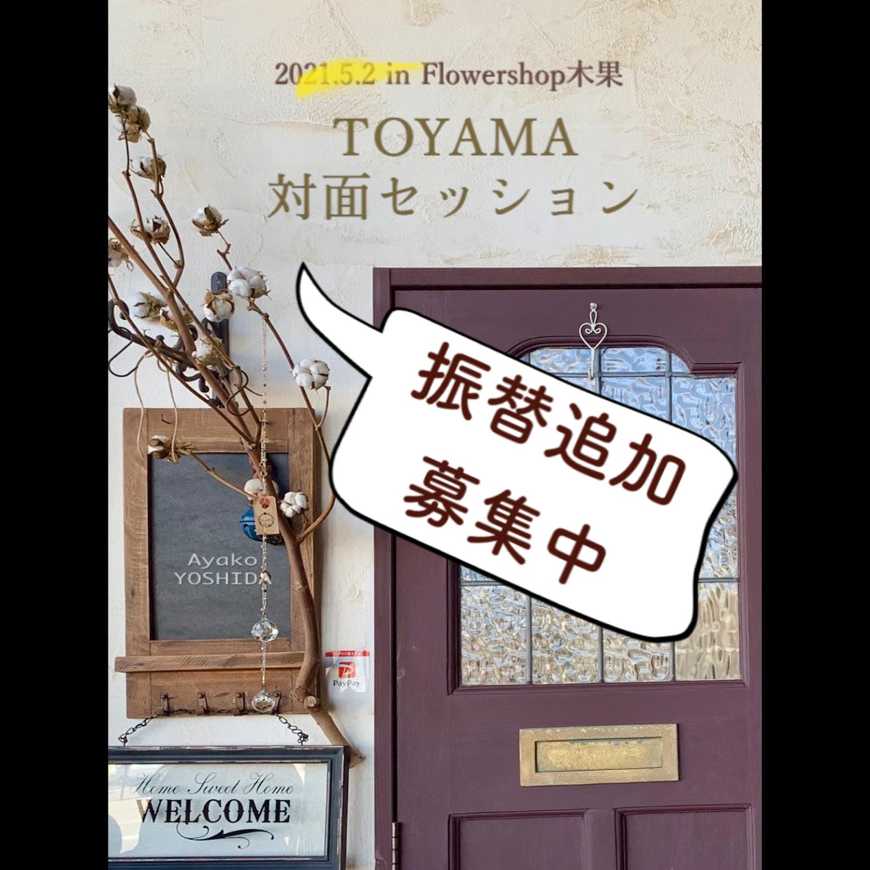 【振替追加募集】対面セッション in 富山(木果さま)