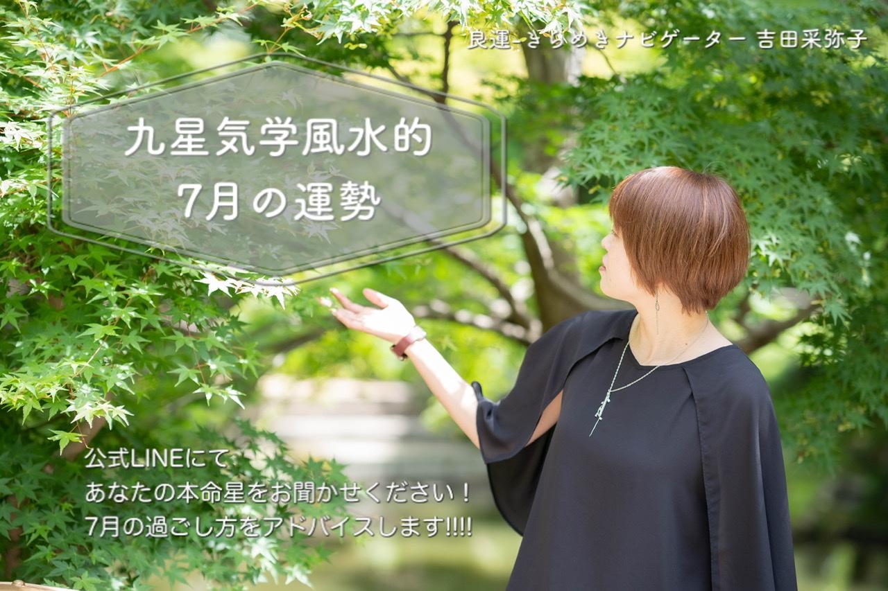 【九星気学風水】7月の運勢(7月7日〜8月6日)