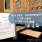 【出店情報】『AYA FES summer』7月25日(日) Caferest aya様