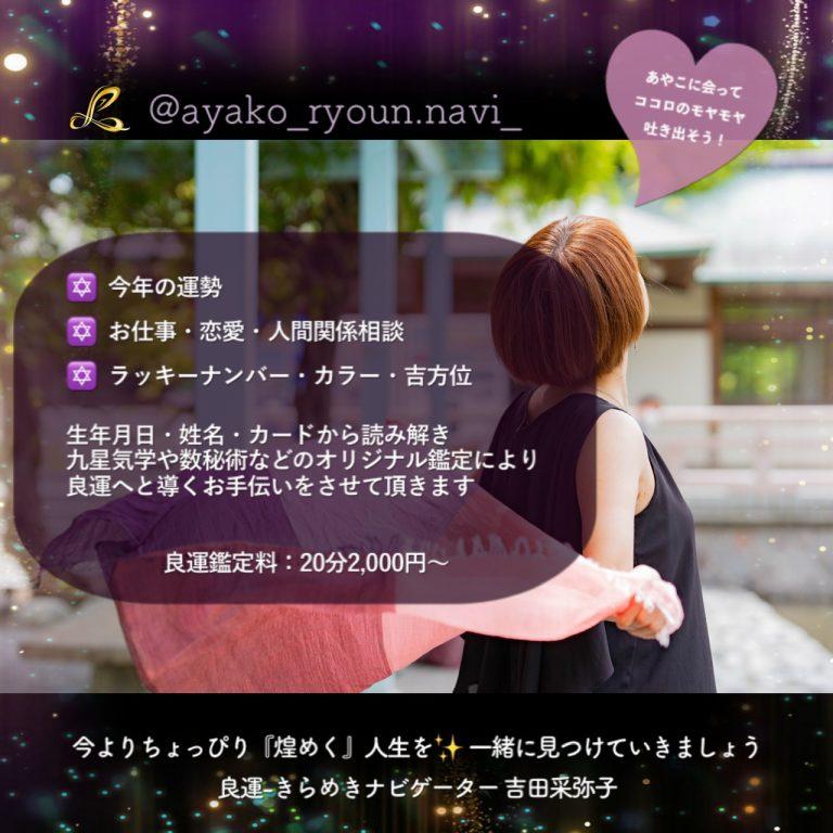 【富山】対面セッション10/8~10/10 ご予約受付中です♪