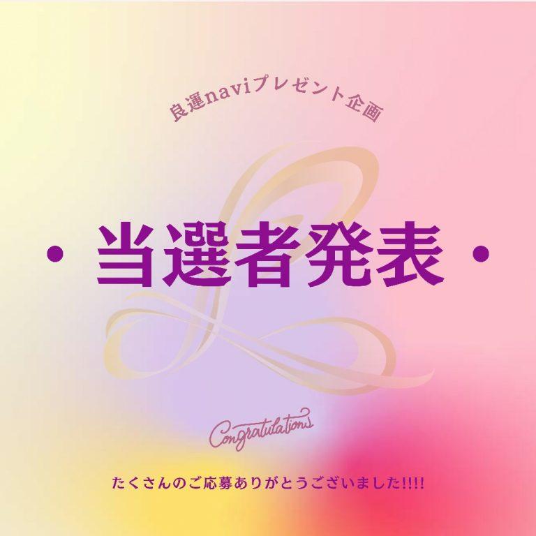 【当選者発表】良運navi✨プレゼント企画