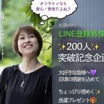 【プレゼント🎁】良運navi  LINE登録者様✨200人✨突破記念企画