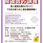 🎯開運吉方講座✨11月3日(水)愛知県碧南市にて初開催✨