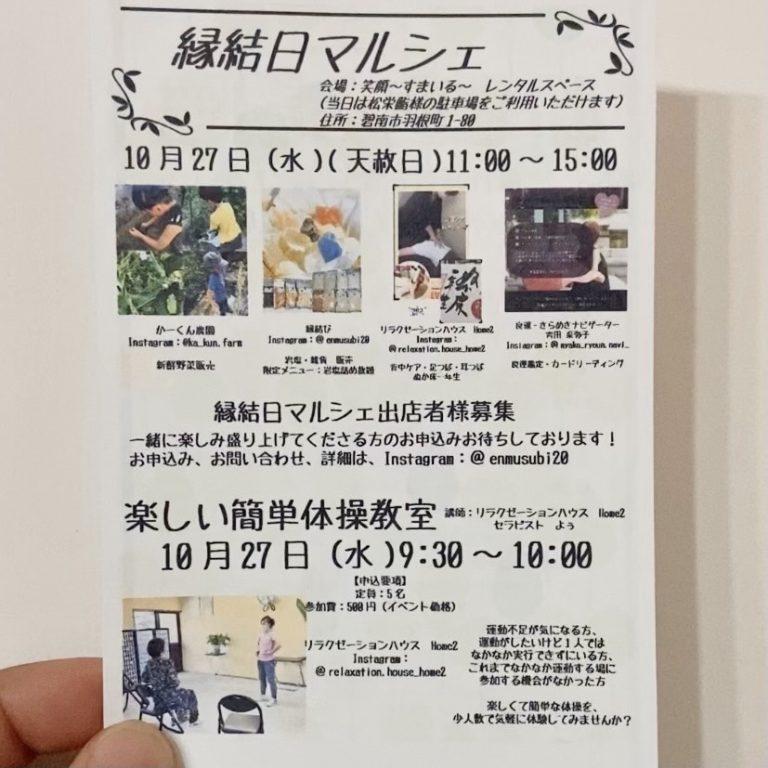 【出店情報】縁結日マルシェ 10月27日(水)11:00〜(碧南市羽根町)